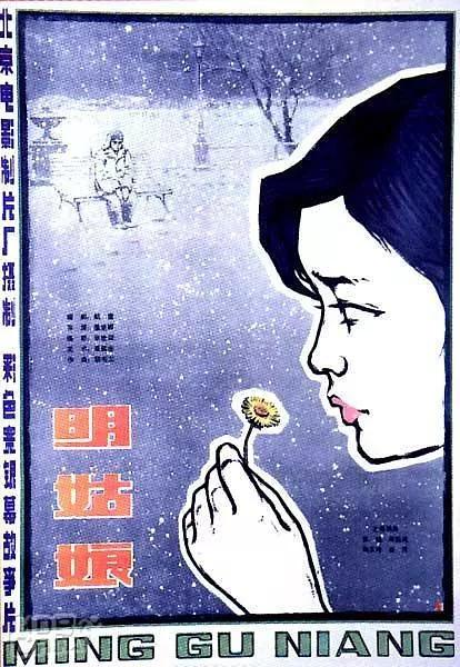 Ming gu niang ((1984))