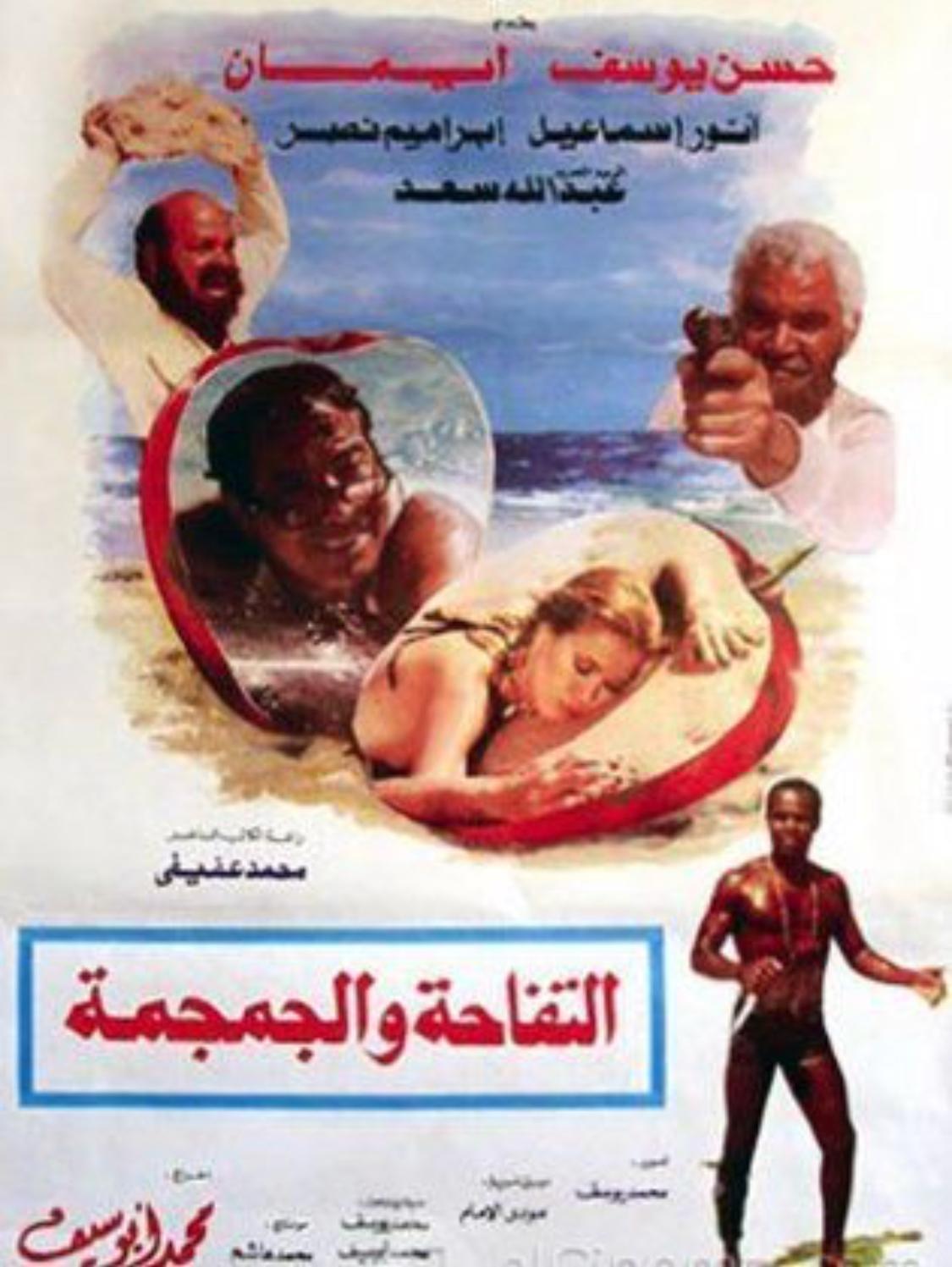 Al-tufaha Wal-Gumguma ((1986))