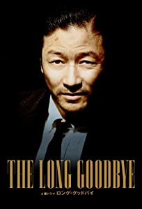 Watch new movie 2016 The Long Goodbye Japan [BRRip]