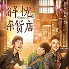 Jie you za huo dian (2017)
