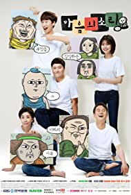 Kim Mi-Kyung, Kim Byeong-Ok, Kwang-Soo Lee, Jung So-Min, and Dae-Myung Kim in Maeumui sori (2016)