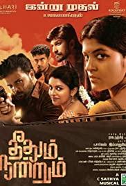 Theethum Nandrum (2021) Tamil