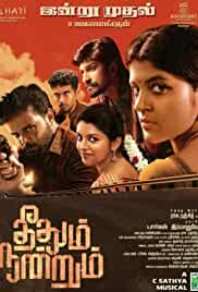 Theethum Nandrum (2021) HDRip Tamil Movie Watch Online Free