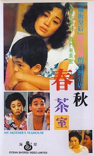 Tony Ka Fai Leung Chun qiu cha shi Movie