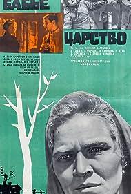 Rimma Markova in Babye tsarstvo (1968)
