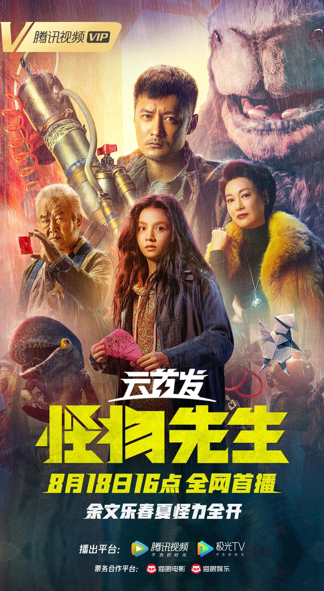 Monster Run (2020) Hindi Dual Audio 720p | 480p WEB-HD x264 Esub