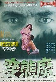 Hentaima Poster