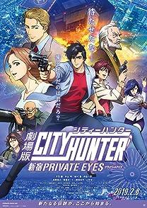City Hunter: Shinjuku Private Eyesซิตี้ฮันเตอร์ โคตรนักสืบชินจูกุ