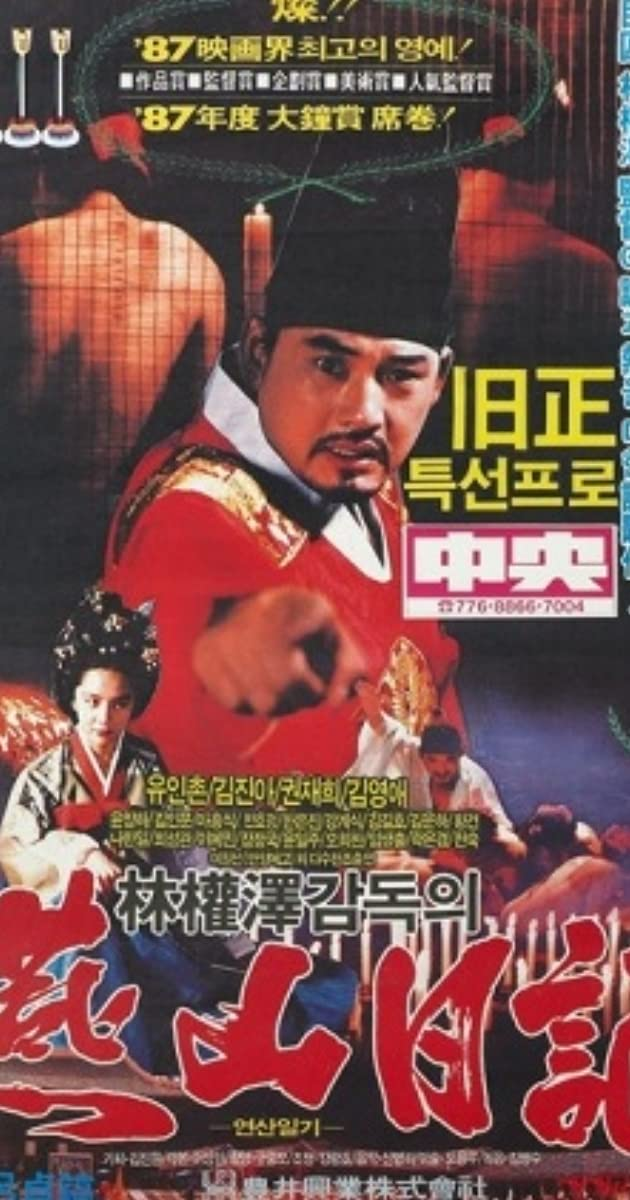 Image Yeonsan ilgi
