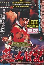 Diary of King Yonsan Poster