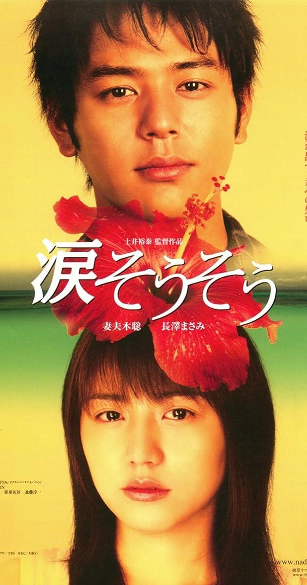 Nada sô sô (2006) - IMDb