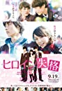 Heroine Disqualified (2015) Poster
