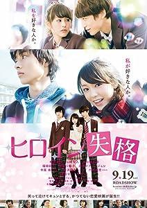 Movie tube com Hiroin shikkaku Japan [HDR]