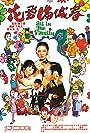 Hua fei man cheng chun (1975)