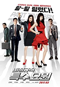 Part-time Spy full movie online free