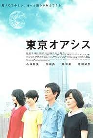 Tôkyô oashisu (2011)