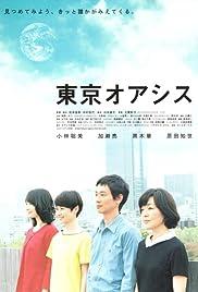 Tôkyô oashisu Poster