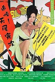 Furyô anego den: Inoshika Ochô (1973) Poster - Movie Forum, Cast, Reviews