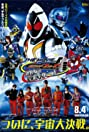 Kamen Rider Fourze: Everyone, Space is Here! (2012) Poster
