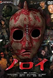 Cursed and asian movie