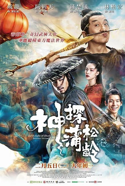 Film: Gölgelerin Şovalyesi Yin ve Yang Arasında - The Knight of Shadows Between Yin and Yang