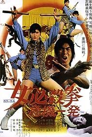 Onna hissatsu ken: Kiki ippatsu (1974)