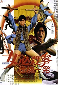 Primary photo for Sister Street Fighter: Hanging by a Thread