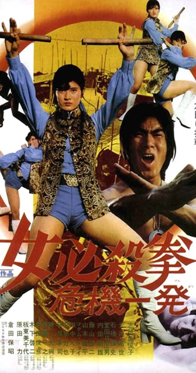 Subtitle of Sister Street Fighter: Hanging by a Thread