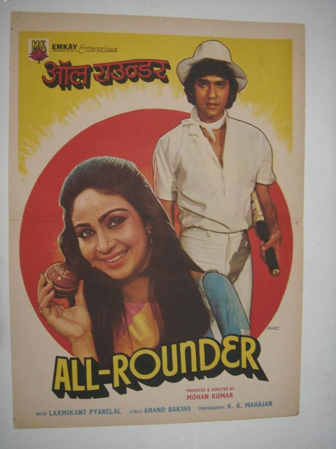 All Rounder ((1984))