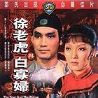 Xu lao hu yu bai gua fu (1981)