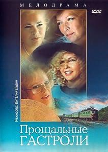 Watch movie online Proshchalnye gastroli [1280x768]