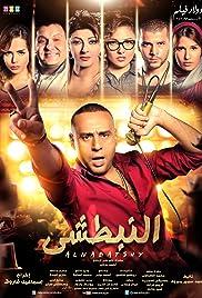 Alnabatshy Poster
