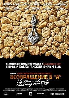Vozvrashchenie v 'A' (2011)