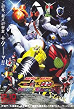Kamen Rider Movie War Mega Max: Kamen Rider vs. Kamen Rider Fourze & OOO