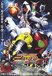Kamen Rider Movie War Mega Max: Kamen Rider vs. Kamen Rider Fourze & OOO Poster
