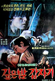 Suddenly in the Dark 1981 korean Movie Watch 720p thumbnail