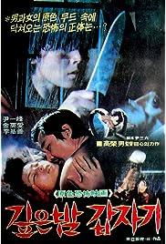 Gipeun bam gabjagi (1981) film en francais gratuit