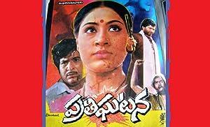 M.V.S. Harnatha Rao Pratighatana Movie