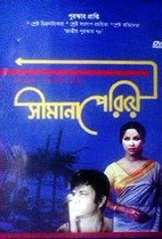 Shimana Periye Poster