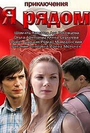 Ya ryadom Poster