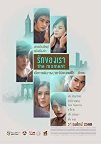 The Momentรักของเรา