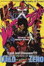 Wild Zero (1999)