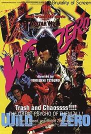 Wild Zero (1999) with English Subtitles on DVD on DVD
