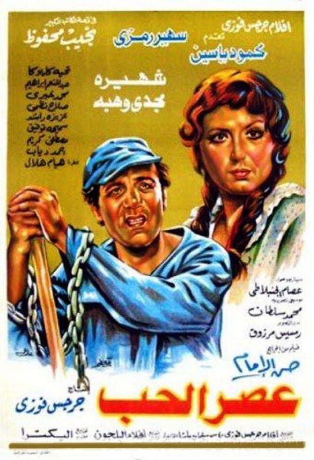 Asr el-houb ((1986))
