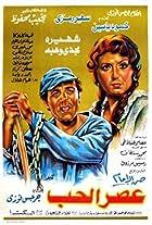 Asr el-houb