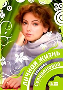 Watch it now movies Lichnaya zhizn doktora Silivanovoy Russia [BDRip]