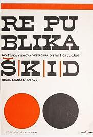 Respublika ShKID Poster