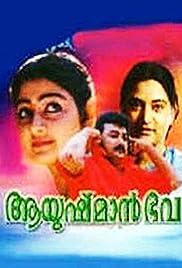 Ayushman Bhava Poster