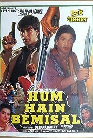 Akshay Kumar, Madhoo, Pran, Sunil Shetty, and Shilpa Shirodkar in Hum Hain Bemisaal (1994)