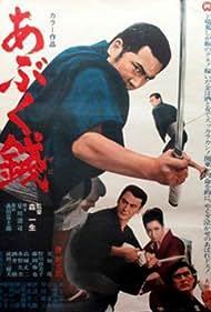 Abuku zenî (1970)